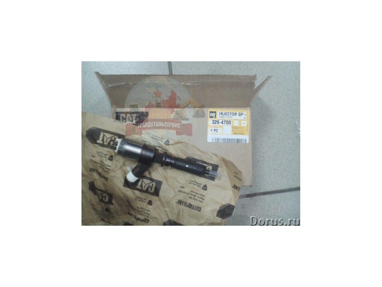 Форсункa CAT c6.4 / 320d 326-4700