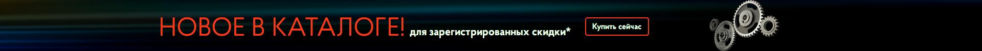 Новое в каталоге УралДетальСервис
