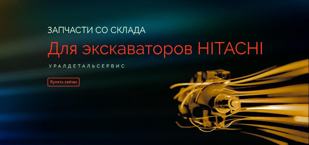 Для экскаваторов HITACHI. УралДетальСервис