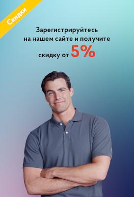 Скидка за регистрацию